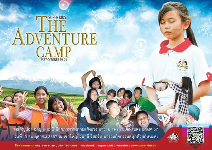 Super Kids Adventure Camp 2557