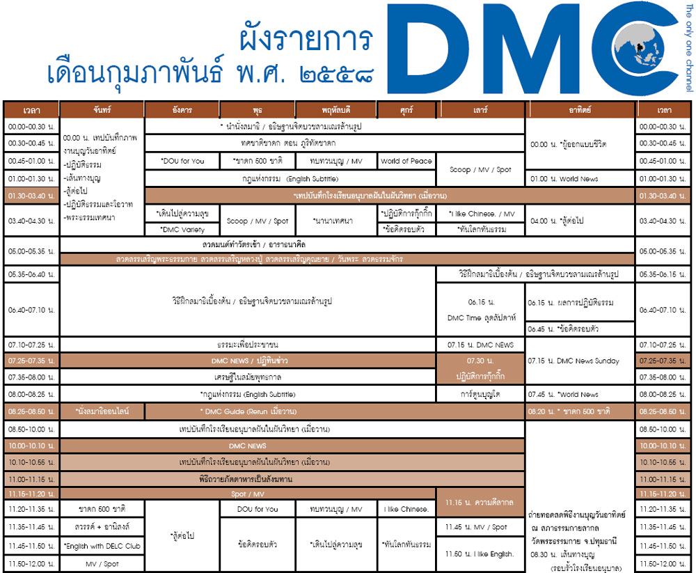 580207-dmc-1.jpg