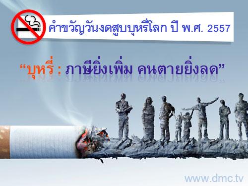 """คำขวัญวันงดสูบบุหรี่โลก ปี พ.ศ.2557 คือ """"บุหรี่ : ภาษียิ่งเพิ่ม คนตายยิ่งลด"""""""