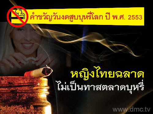คำขวัญวันงดสูบบุหรี่โลก ปี พ.ศ.2553 คือ หญิงไทยฉลาด ไม่เป็นทาสตลาดบุหรี่