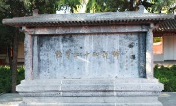 ศิลาจารึก พระคัมภีร์ ๔๒ บรรพ อายุ ๔๐๐ ปี