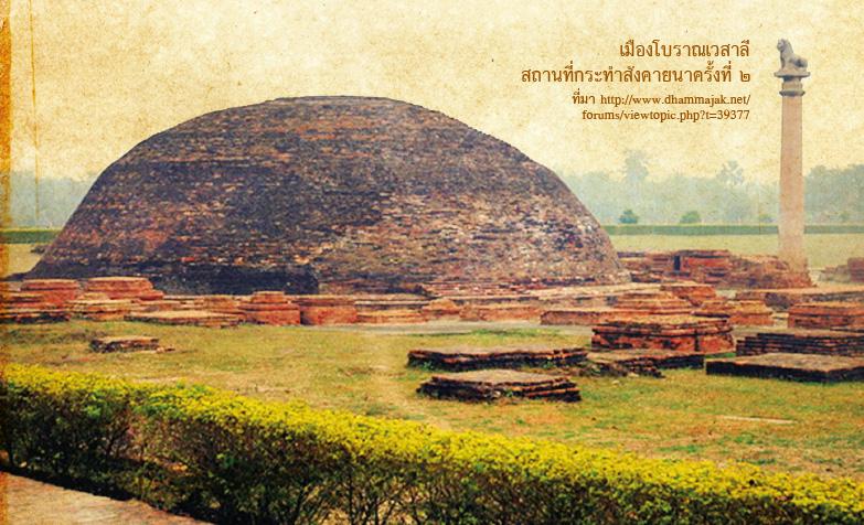 เมืองโบราณเวสาลีสถานที่กระทำสังคายนาครั้งที่ ๒ ที่มา http://www.dhammajak.net/forums/viewtopic.php?t=39377