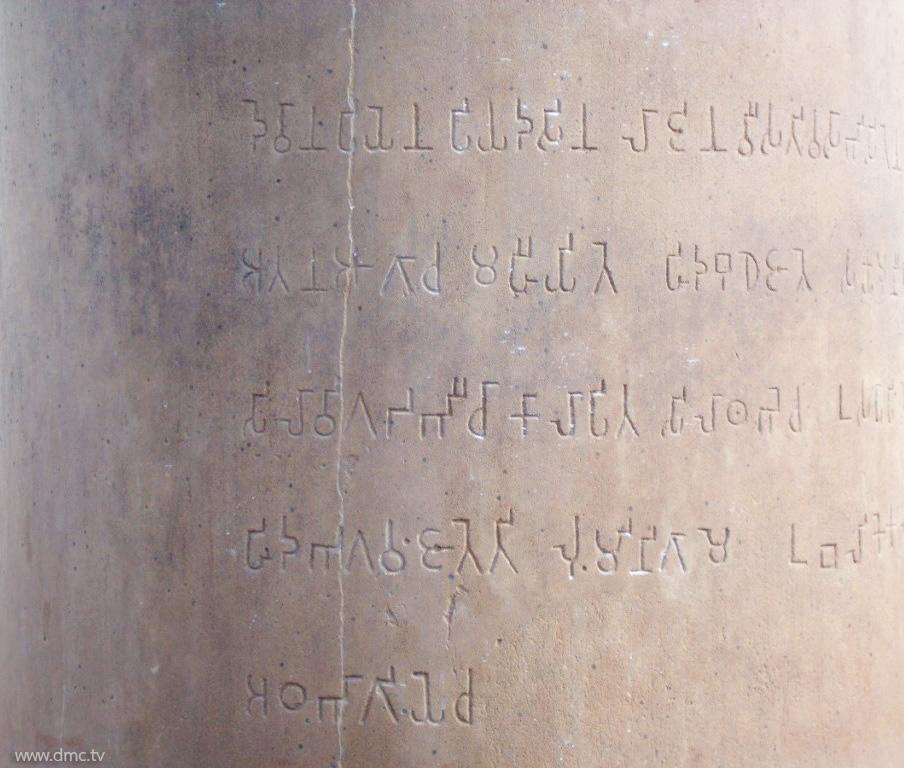 อักษรพราหมีบนเสาศิลาพระเจ้าอโศกมหาราชสวนลุมพินี ประเทศเนปาล