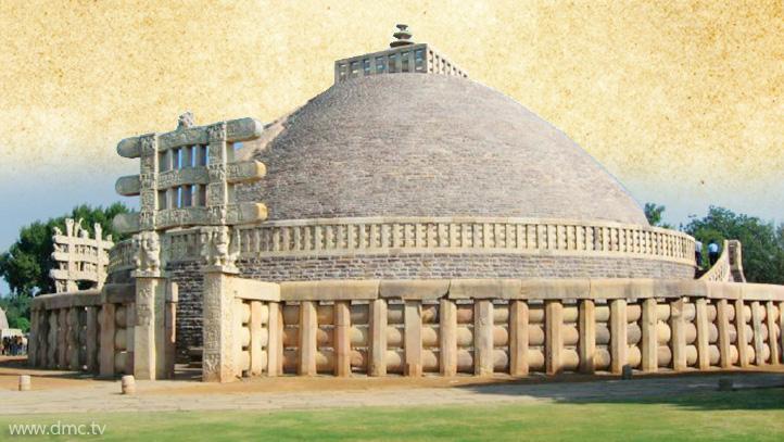 มหาสถูปสาญจี ๑ รัฐมัธยมประเทศ ประเทศอินเดียพุทธศตวรรษที่ ๓-๑๒ เชื่อกันว่าบรรจุพระบรมสารีริกธาตุไว้ภายใน