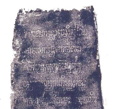 จารึกเมืองพิมาย นโม วุทฺธาย นิรฺมฺมาณ ธรฺมฺมสามฺโภคมูรฺตฺตเย