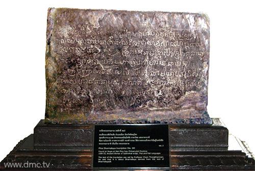 จารึกพระธรรมกาย พ.ศ. ๒๐๙๒