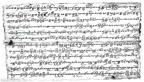 คัมภีร์มูลกัมมัฏฐาน อักษรธรรมล้านนา ฉบับวัดป่าเหมือด น่าน ที่มา : สำนักส่งเสริมศิลปวัฒนธรรม มหาวิทยาลัยเชียงใหม่