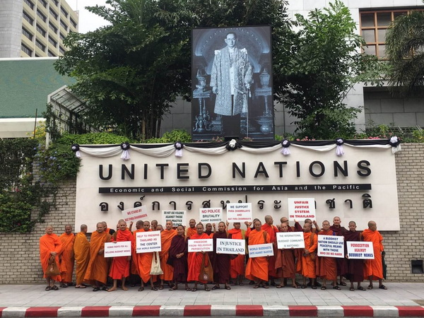 เครือข่ายพระสงฆ์นานาชาติ ร้อง UN คุ้มครองพระเทพญาณมหามุนี