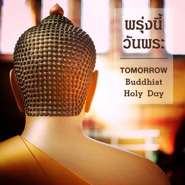 พรุ่งนี้วันพระ