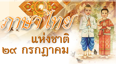 วันภาษาไทยแห่งชาติ 2556 ประวัติ ความสำคัญของวันภาษาไทยแห่งชาติ