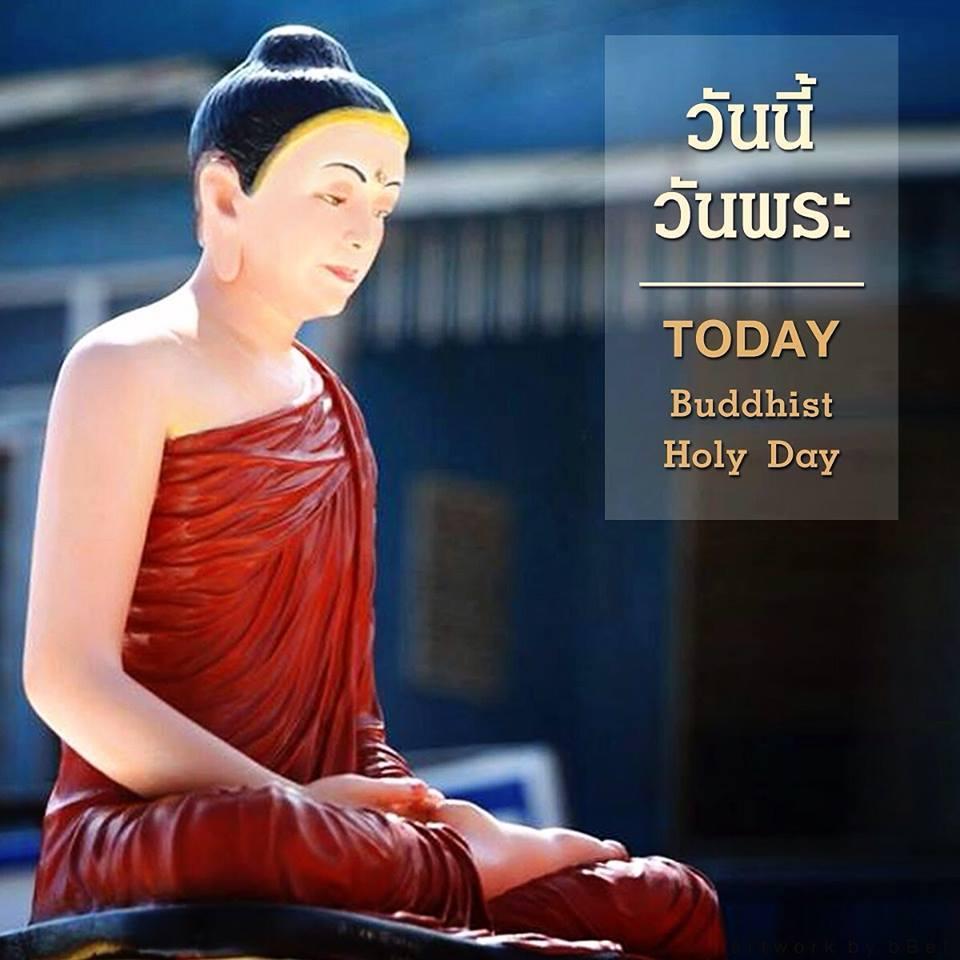 วันนี้วันพระ