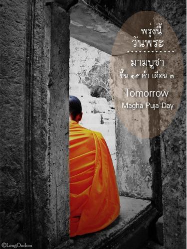 พรุ่งนี้วันพระ มาฆบูชา