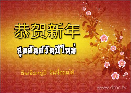 วันตรุษจีน Chinese New Year