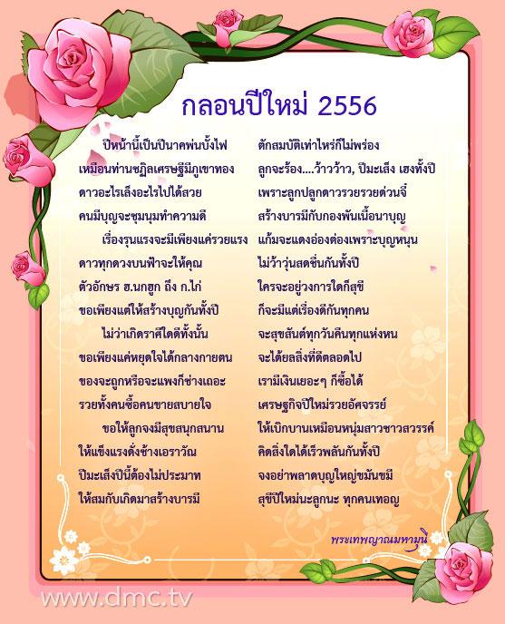 วันปีใหม่ กลอนวันปีใหม่ 2556