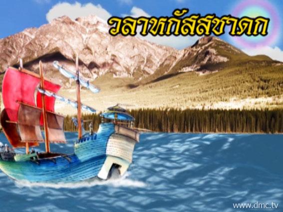 เรือสำเภาของนายพ่อค้าวาณิชได้ล่องผ่านท้องทะเลเพื่อไปค้าขายตามเมืองต่างๆ