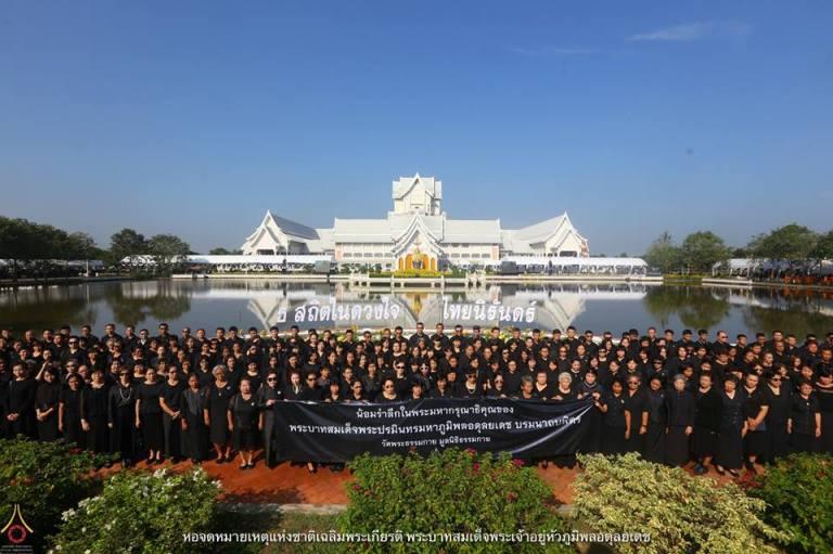 พิธีถวายดอกไม้จันทน์ในงานพระราชพิธีถวายพระเพลิงพระบรมศพ ณ หอจดหมายเหตุแห่งชาติเฉลิมพระเกียรติ อ.คลองหลวง จ.ปทุมธานี วันที่ 26 ตุลาคม พ.ศ.2560
