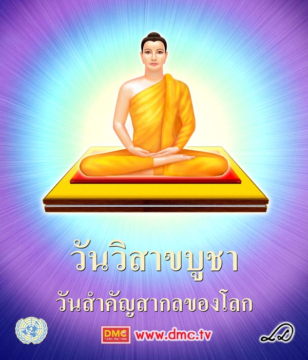 วัน<a href=http://www.dmc.tv/pages/buddha_biography/Vesak_Day_Lord_Buddha_Day.html title='วิสาขบูชา' target=_blank><font color=#333333>วิสาขบูชา</font></a> วันสำคัญสากลของโลก