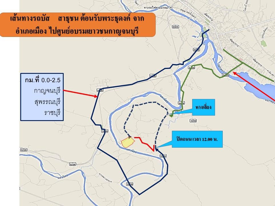 เส้นทางไปธุดงค์กาญจนบุรี