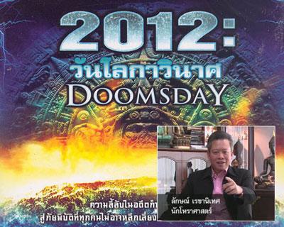 หมอลักษณ์ฟันธง 2012 วันสิ้นโลก