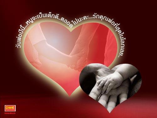 วันพ่อแห่งชาติ ในประเทศไทยตรงกับวันที่ 5 ธันวาคมของทุกปี