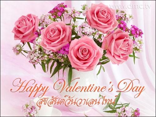 วันวาเลนไทน์ Valentine's Day