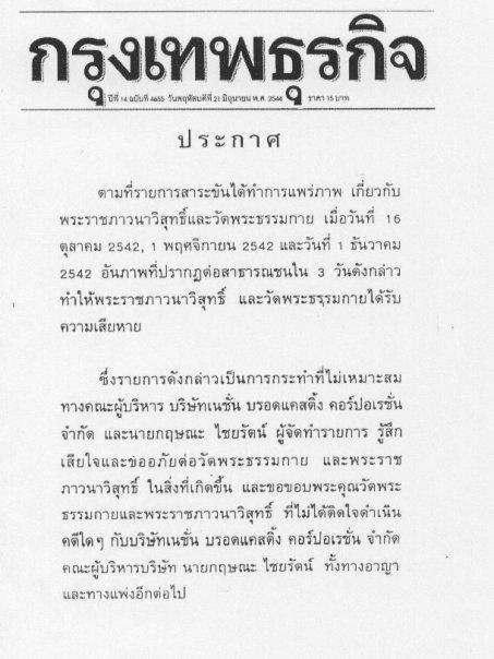 440621-Bangkokbusiness.jpg