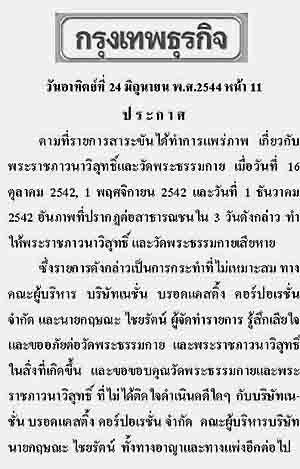 440624-Bangkokbusiness.jpg