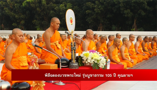 "The Ordination Celebration for New Monks Batch ""the Master Nun Chand's 105th Birthday Anniversary"""