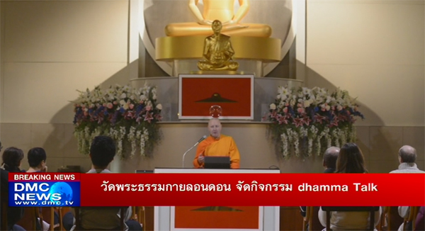 Wat Phra Dhammakaya London arranged the Dhamma Talk activity