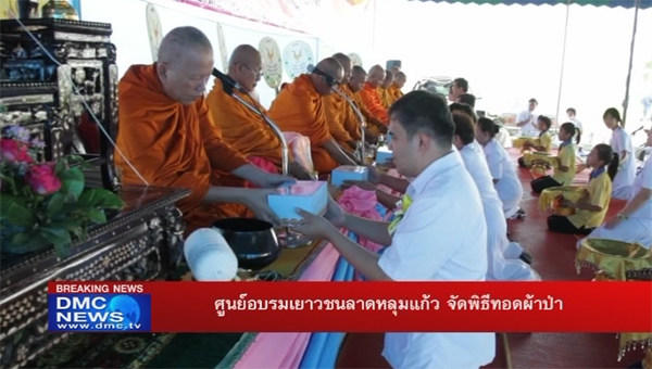 Lad Lum Kaew Youth Training Center arranged the Picked-Up Robe Set Offering Ceremony
