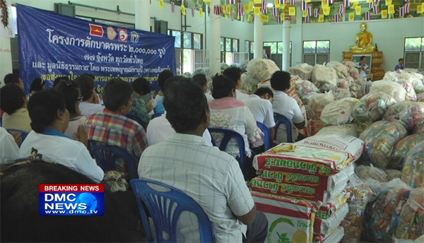 The Ceremony of Giving Consumer Products in Tak Bai district