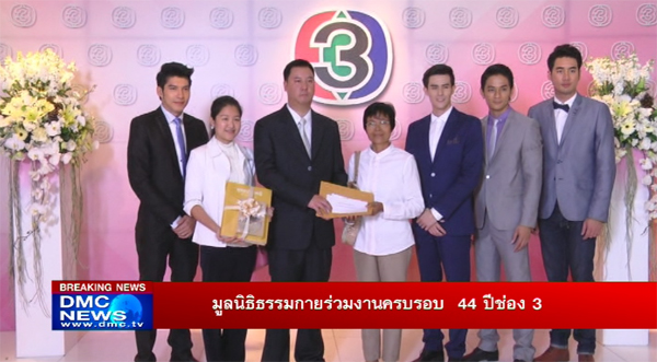 Dhammakaya Foundation Congratulated the 44th Foundation Anniversary of Thai TV Channel 3