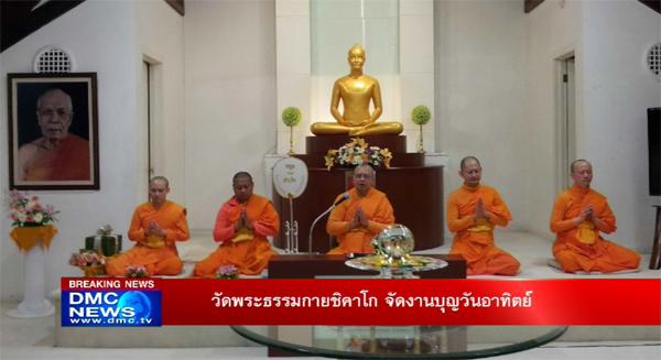 Wat Phra Dhammakaya Chicago arranged the Sunday Ceremonies on March 23rd, 2014