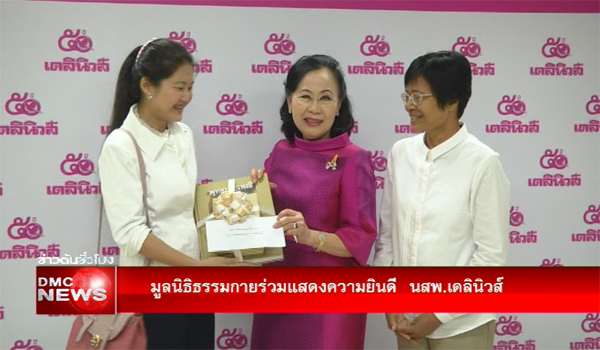 Dhammakaya Foundation Congratulated Daily News Newspaper on the 50th Foundation Anniversary