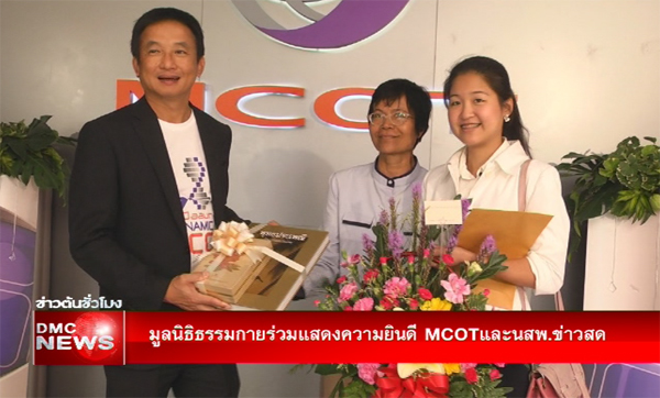 Dhammakaya Foundation Congratulated MCOT and Khao Sod Newspaper