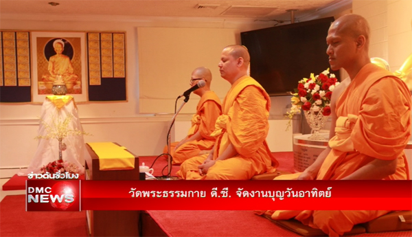 Meditation Center of D.C. arranged the Sunday activities