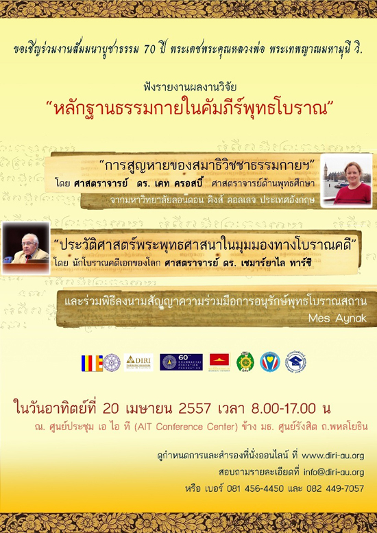 The Photo Collection of the Evidences of Dhammakaya in the Ancient Buddhist Scripture Seminar