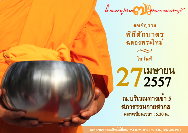 Schedule of the Morning Alms Round for the New Monks
