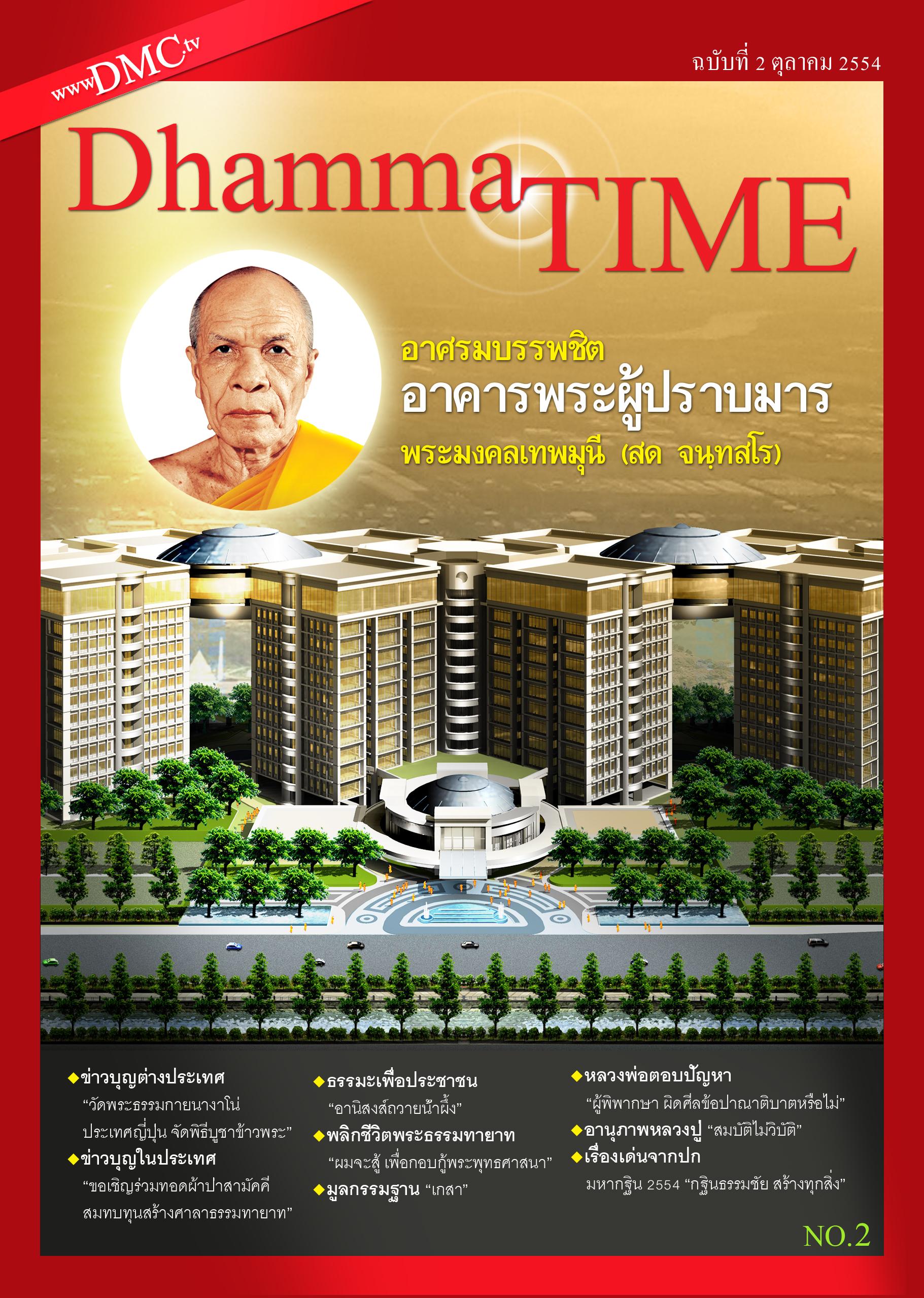¹ÔµÂÊÒà Dhamma TIME ประจำเดือนตุลาคม 2554