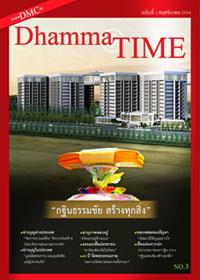 นิตยสารDhammaTIME ประจำเดือนพฤศจิกายน 2554