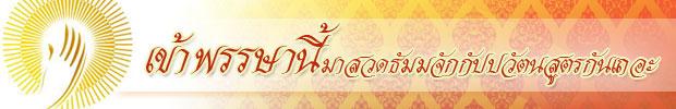 DhammaJak-pray.jpg