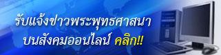 รับแจ้งข่าวภัยพระพุทธศาสนาบนสังคมออนไลน์