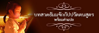 บทสวดธัมมจักกัปปวัตตนสูตร พร้อมคำแปล
