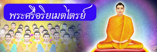 พระศรีอริยเมตไตรย์