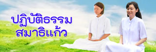 /images/banners/right-banner/R-Meditation-Samathigaew.jpg