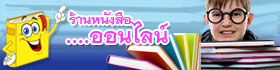 ร้านหนังสือออนไลน์