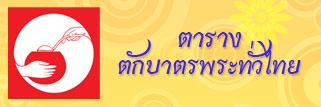 ตารางตักบาตรทั่วไทย