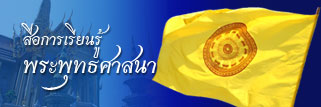 สื่อการเรียนรู้พระพุทธศาสนา