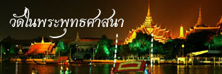 วัดในพระพุทธศาสนา