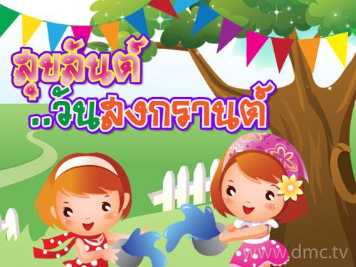 สุขสันต์วันสงกรานต์ 2560 - เทศกาลสงกรานต์ปี 2017